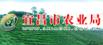 宜昌农业局